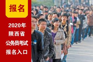 2020年陕西省公务员考试招录报名入口