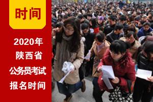 2020陕西省考招录报名时间