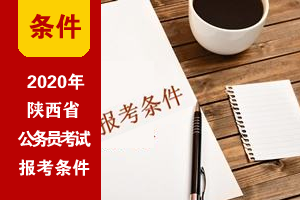 2020年陕西省考基本报考条件