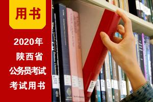 2020年陕西省考提前复习教材及配套课程