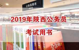 2019年陕西公务员考试用书