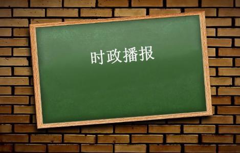 陕西省考  时政 热点
